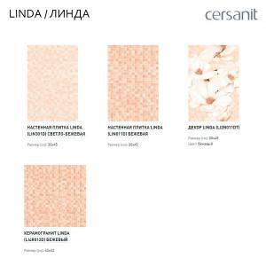 Линда